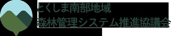 徳島県南部地域林業成長産業化協議会